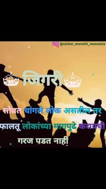 दोस्तों के बिना जिंदगी अधुरी है . . . . .#marathi#marathimulgi#marathimulga#marathiroposo#marathisong#marathicomedy#marathistatus#marathivichar#marathivideo#marathiposts#marathidialogue#marathipicture#marathigoshti#marathilove#marathimotivational#marathitadka#marathi-culture