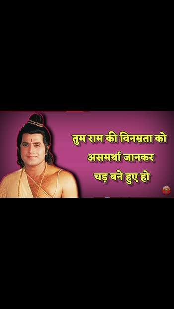 #lordrama #hindudharma #aapkeliye #bhktibahv #whatsappstatus #viralvideos