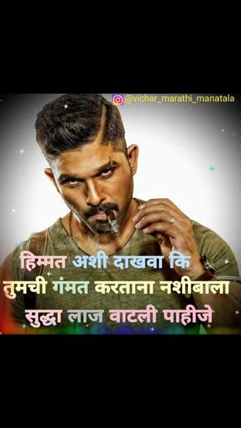 नेहमी नशीबाच्या भरवशावर बसू नका. . . . . . काय माहीत नशीबच तुमच्या भरवशावर बसलेल असेल. . . . . . #marathi#marathimulgi#marathiroposo#marathimulga#marathivideos#marathistatus#marathiposts#marathidialogue#marathiattitude#marathiactor#marathiactress#marathipicture#marathitrendingvideo#marathilatest#mimarathi#nashik#satara#sangli#solapur#kolhapur#pune#mumbai