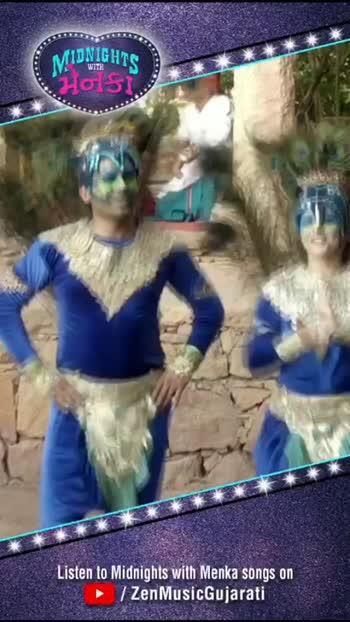 peacock 🦚 sound be like .. #midnightswithmenka #ZenMusicGujarati #GujaratiMovie #gujaratistatus #Gujaraticomedy #Comedy #Fun #entertainment #roposostar