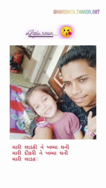 Mari ladki gujarati song . #kirtidangadhvi ,#kirtidangadhviofficial ,#ladki ,#gujarati ,#gujaratisong ,#gujaratistatus ,#brothersisterlove ,#sachin_jigar ,#sachinjigar .