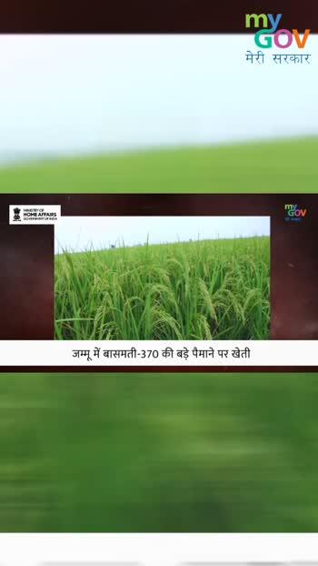 बासमती किसानो का शशक्तिकरण #jammuandkashmir  #jammu #transformingindia #newindia