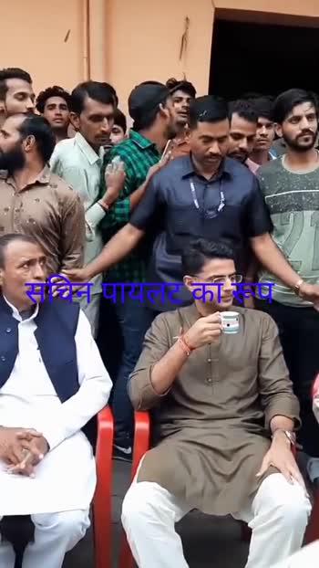 #schiimohabbat #sachinpilot #ashokgahlot #rajsthanisong #rajsthan