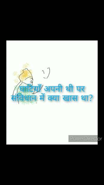 Do watch all my creations on my #YouTube channel 'हिन्दी कविता - शिवेन्द्र'.  https://www.youtube.com/channel/UC9sc_-ItF5BQbGyQHCruBpQ  Please share and subscribe.   #hindiroposo #covid19  #lockdown  #poems  #narendramodi #narendradamodardasmodi #narendra_modi #narendramodiji #article370 #article35a #rammandir #ayodhyarammandir #teentalaq