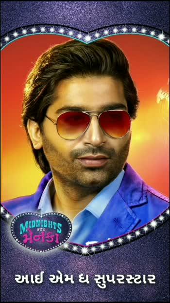 I am the Superstar 😎  #MidnightswithMenka #IAmTheSuperstar #GujaratiMovie #GujaratiSong #GujaratiStatus #GujjuMusic #Comedyflim #Entertainment