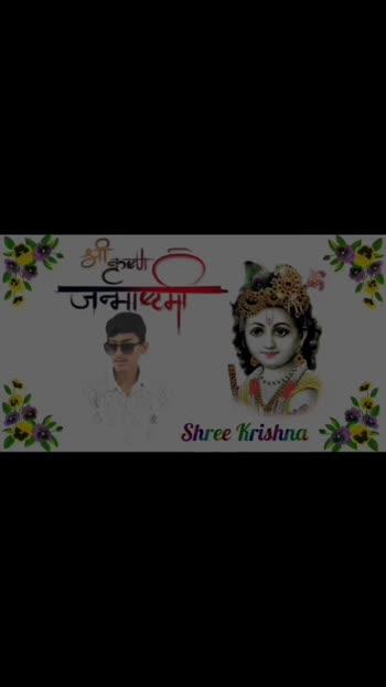 #krishnajhanmashtmi#special #pleasefollow #followme #followme #followme #followforfollow #followme #followme #followme #followme #