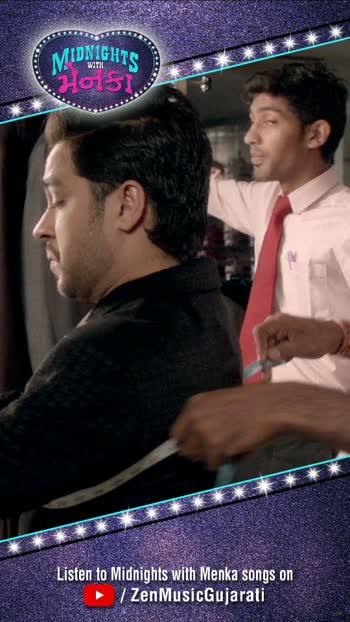 1 બાય 2 કરી નાખ   #MidnightsWithMenka #MalharThakar #MovieScene  #GujaratiMovie #GujaratiFilm #Gujarati #Gujju  #GujaratiNews #Ahmedabad #GujjuSena #GujaratiCinema #GujjuFilm #GujjuGram #GujjuChu #GujjuPost #Acting #Movie #Fun #FilmCommunity #GujaratiActor #Trending #Entertainment