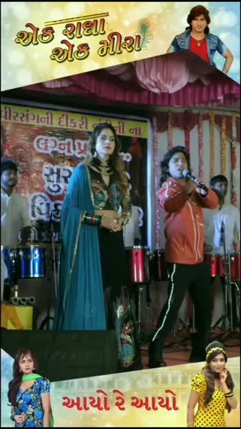 દિલ નો રજા   #AayoReAayo #EkRadhaEkMeera #VikramThakor #GujaratiSong #GujaratiMovie #Love #Gujarati #Gujju #GujjuSena #GujaratiCinema #GujjuFilm #GujjuGram #GujjuChu #GujjuPost #Acting #Movie #FilmCommunity #GujaratiSong #GujjuMusic #gujaratiMusic #GujaratiActor #Trending #Entertainment #GujaratiStatus #VideoStatus #StatusVideo