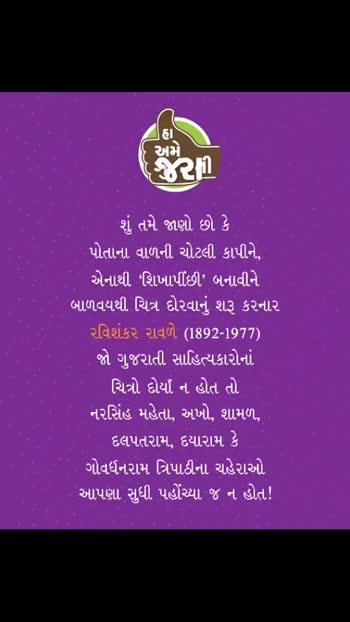 Art expressions with Ha Ame Gujarati.  #HaAmeGujarati #ArtExpressions #BeingGujarati #GujaratiStatus #WhatsappStatus #GujaratiFilm #Gujarati