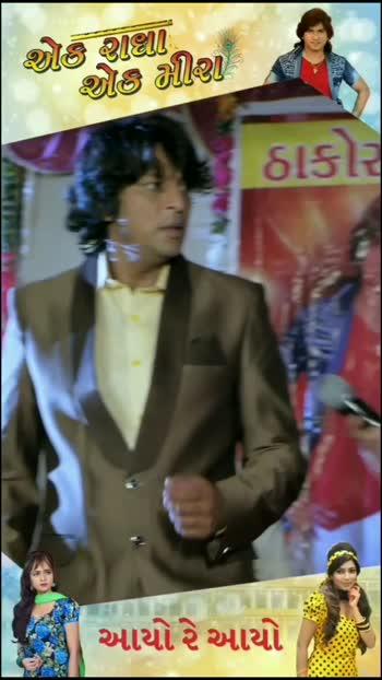 હુકુમ નો એક્કો જેમ રાજા કેવાય - વિક્રમ ઠાકોર  #AayoReAayo #EkRadhaEkMeera #ZenMusicGujarati #VikramThakor #GujaratiSong #GujaratiMovie #GujaratiFilm #Gujarati #Gujju #Ahmedabad #GujjuSena #GujaratiCinema #GujjuFilm #GujjuGram #GujjuChu #GujjuPost #Acting #Movie #Fun #FilmCommunity #GujaratiActor #Trending #Entertainment