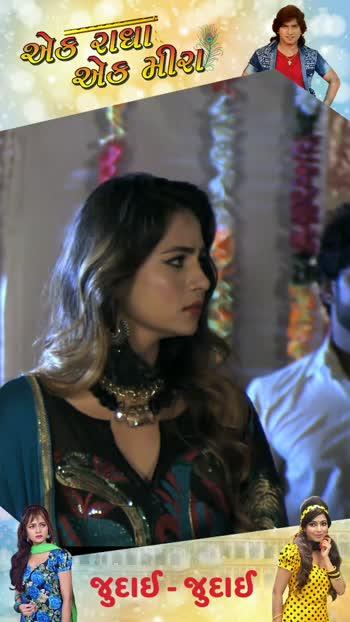 યાદ કર તુજે મેરી આખ ભર આયી  #JudaaiJudaai #EkRadhaEkMeera #VikramThakor #GujaratiSong #GujaratiMovie #Love #Gujarati #Gujju #GujaratiCinema #GujjuFilm #GujjuChu #GujjuPost #Acting #Movie #FilmCommunity #GujaratiSong #GujjuMusic #GujaratiActor #Trending #Entertainment #GujaratiStatus #Video #StatusVideo #Status #Viral #Music #Dance