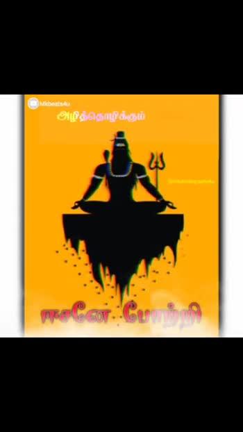 #shiva  #lordshiva  #lordshivasong  #lordshivaparvti  #tamilroposo  #devotional  #tamildevotionalsong  #roposotamil