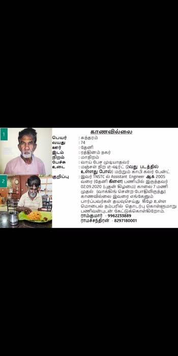 #Appa missing#man missing