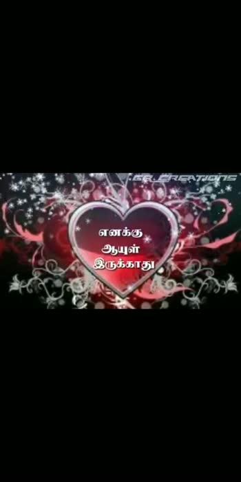 #foryou #tamillyrics