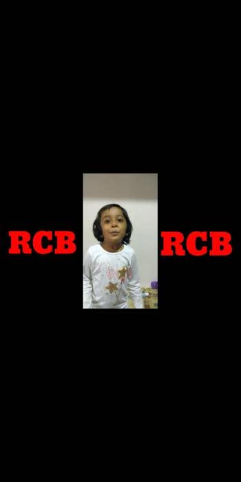 RCB #rcb #rcbians #rcbfans #rcb-kohli #royalchallengersbangalore #viratkohli #bangalore #esalacupnamde #esala_cup_namde #cute-baby #cutevideo #rcbgejai