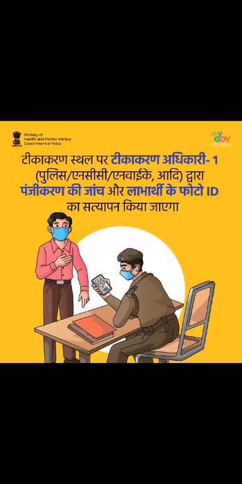 कोविड-19 वैक्सीन पूरी तरह से सुरक्षित है। #COVIDVaccination के लिए निर्धारित प्रक्रिया का पालन करें। #Unite2FightCorona #IndiaFightsCorona