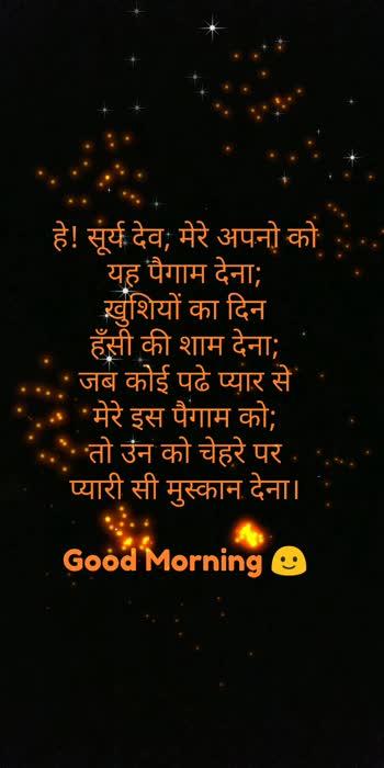 #goodmorning #goodmorning-roposo #goodmorning