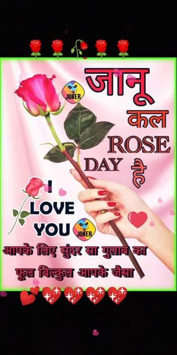 #roseday #roseday #roposo #roposostar