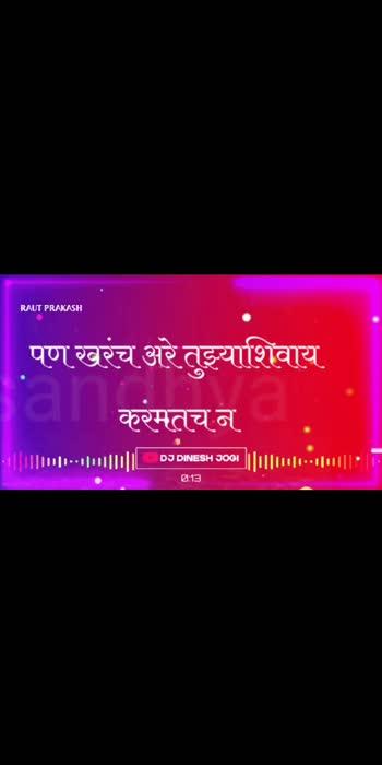 #मराठी_स्टेटस #मराठीस्टेटस #मराठी_status #मराठी_टेटस #marathiroposo #marathistatus #marathipost #marathiwhatsappstatus #marathiwhatsaapstatus #marathipost