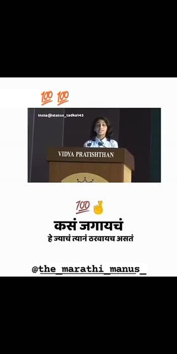 कसं जगायचं  #positivevibes #positive-thinking #positive-attitude #positivity #positive-thought #marathimulgi #marathiroposo #marathisongvideo #marathispeaks #josh #positiveenergy #positive_quotes