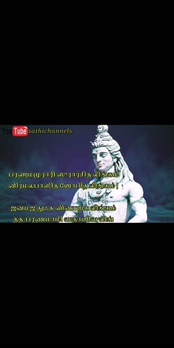 #lordshiva #tamilgodsongs #bhakti-channle #bhakti-tv #tamilwhatsappstatus #tamildevotionalwhatsappstatus #tamildevotionalsong