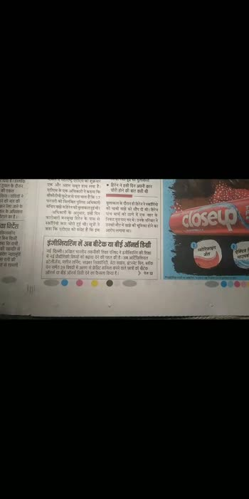 educational news#roposo