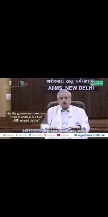 A strong AEFI surveillance system has been enabled by the government to monitor adverse events during the whole #COVIDVaccination process. Watch to know about the steps being taken to address this issue. #IndiaFightsCorona #LargestVaccineDrive