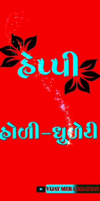 #happy_holi_dhuleti_status#new 2021 status#2021 holi dhuleti#2021 duleti#2021#2021  #holi