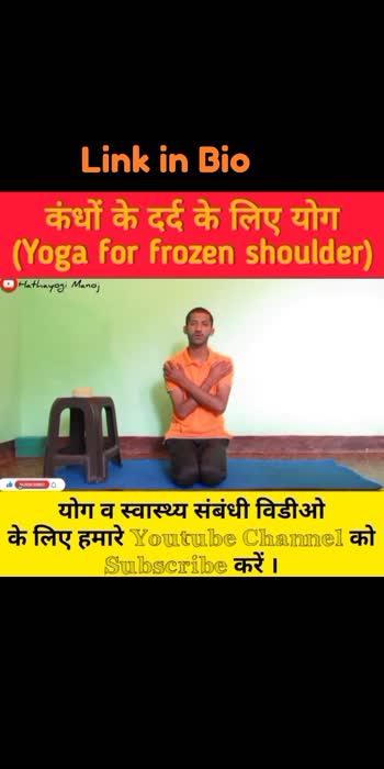 Yoga For Frozen shoulder #yoga #hathyoga #hathayoga #hathayogimanoj #roposostar #roposostar #roposo-beats