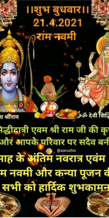 ram navmi ki shubhkamna... #lordrama #happyramnavami #ramnavami_special