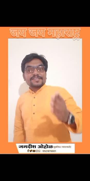 महाराष्ट्र दिन विशेष- संयुक्त महाराष्ट्र हुतात्म्यांना मुजरा #महाराष्ट्र #जगदिशब्द #maharashtra #reels #maharashtraday #reelsindia