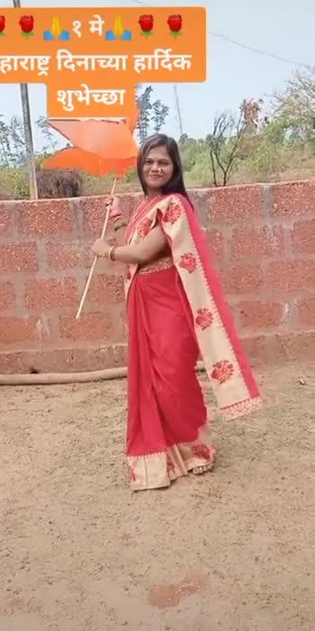 HappyMaharashtraDay #mydesilook #maharashtra #maharashtraday #maharashtradin #maharashtradesha #महाराष्ट्र #महाराष्ट्रीयन #swapnanu #happymaharashtraday#roposostar