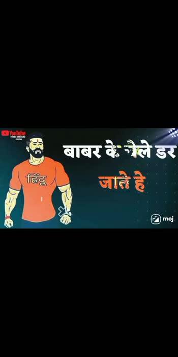 ##Jai shree ram #shree ram  #ayodhya #bajrang bali  #hindu raj bhi bhi by by by #bajrang dal  #hindu yuva vahini  #devendra Pathak  #bhagvat ktha  #jai shree krishna #jai shree hari #om nmah shivay #kashi ji  #yumuna  #vishvnath  #veer shiva ji  #bhagva rang  #bhagva jhanda #bramhan ekta  #jai parsuram  #Ravan  #mha Rana pratap #bhagat shingh  #nathur raam godse  #subas#chandra #bose  #india  #whatsapp# status #Narendra #modi  #aditya nath Yogi  #Ram mandir  #hindu ekta  #hindu attitude  #braman attitude  # Rohit Sardana  #sanatan dharm  #kattar hindu  #Rington #hd video  #shree krishna bhajan #shree ram bhajan  #atal Bihari Vajpayee #saverkar  #shiv tandav #Vanvash #ravan vadh  #laksman #lav kush  #dilouge  #Ramayna  #bhagvat ktha  #mahakal  #mere bharat ka bachcha baccha jai shree ram bolenga #rastra bhakt #tyag #tej  #savarkar  #rastra bhakt # atal bihari vajpayee #jai hindu  #bhagva  #jai shree ram #tyag #tej #tarunya #akhand bharat  #bjp  #narendra modi #veershivaji#statusideo#whasppstatus#maratha#hindustan #mugal  #kaal  #whatsapp #instagram #facebook  #snapchat #army  #america  #krishna lila  #Ram vanvash #bharat #hindustan #pakistan #devkinandan thakur #Ram charit manas #sunder kand  #vat vriksh #svarg #nark  #dharti  #earth #blue sky  #hindu sher  #bramhan Raj #hindu tiger #avenger #saffron #