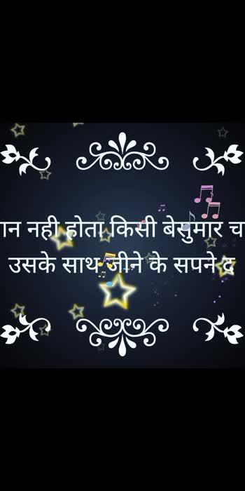 #Asan nhi hota #lovepoemasan # sadpoetryasan #shineofanmol'screations #hindipoem #hindipoetry