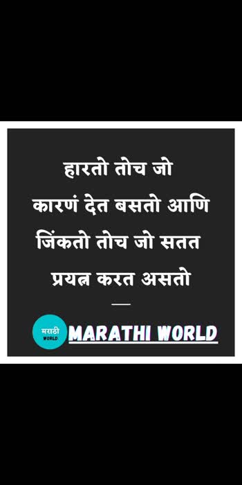 #marathipost #motivationalquotes #marathiworld #marathiroposo