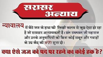 #सरासर_अन्याय #BlackSpotOnJudiciary #haryana #saintrampalji #haryananews #haryana_love #haryanavi #hisar #judge #justice #judgement #court #law #Kanoon #injustice #judiciary #judicialcustod #Sa_news_channel #SANews #SANewsChannel #SaintRampalJi  #KabirisGod  #Kabir_is_God  #SupremeGod  #SpiritualSaintRampalJi   🔝इस टैग के साथ Post करने है जी ।  *🍃 🏮हम मानते हैं कि अधिकतर जज साहेबान कानून के अनुसार कार्य करने वाले न्यायप्रिय तथा ईमानदार हैं। उनका हम तहदिल से सम्मान करते हैं।  🏮वर्तमान में भारत देश के कुछ माननीय भ्रष्ट जज पूर्ण रूप से तानाशाह बने हैं। उन्हें देश की जनता की परवाह नहीं है।  🏮जजों की जबाब देही तय हो।  🏮D R चालिया, अजय पराशर जैसे भ्रष्ट जजों को जेल में डालो।  🏮हरियाणा सरकार के दबाव में दिए गए गलत फैसले। संत रामपाल जी महाराज तथा अन्य 22 अनुयायियों को दी गई आजीवन कारावास की सजा कानून का मजाक है। कानून का दुरूपयोग है।  🏮मुख्यमंत्री मनोहर लाल ने विडियो कान्फ्रैंस के मॉनिटरिंग करते हुए कहा कि किसी कीमत पर भी बाबा रामपाल बचना नहीं चाहिए। यह सब मुकदमों में बरी होता जा रहा है। सरकार की बेइज्जती हो रही है। जिस भी जज के उसके मुकदमें जाऐं, उसे प्रमोशन का लालच देना। नहीं माने तो अन्य तरीका अपनाना, यह काम होना चाहिए।   🏮मनोहरलाल खट्टर जी ने अपने वफादार पुलिस अधिकारी अनिल राव IG C.I.D के द्वारा माननीय जज श्री देशराज चालिया पर विशेष दबाव देकर उसे टॉर्चर करके धमकाकर मुकदमा नं. 429/2014 तथा 430/2014 थाना-बरवाला (जिला-हिसार) में हमारे सतगुरू रामपाल दास जी तथा अनुयायियों की सजा करवाई है।  🏮मरने वालों के संबंधी ने कोर्ट में बयान देकर बताया कि हमारे व्यक्ति जो बरवाला आश्रम में मरे हैं, वे पुलिस की बर्बरता से की गई कार्यवाही से मरे हैं। पुलिस ने लाठी मारी, आँसू गैस के गोले मारे, पत्थर मारे।   🏮हमारे गुरुदेव संत रामपाल जी महाराज और उनके शिष्यों को पूर्ण विश्वास है कि हाई कोर्ट में दूध-पानी होगा और हमें न्याय मिलेगा। लेकिन श्री देशराज का क्या होगा? जब इन पापों का भोग शुरू होगा, तब रोने के सिवाय जज साहब डी.आर. चालिया के पास कुछ नहीं बचा होगा।  🏮सरकार यानि मुख्यमंत्री जी के दबाव में तथा प्रमोशन के लालच में 23 निर्दोषों को सजा देकर घोर अपराध देशराज जी जज साहब ने किया है।  🏮जज परमात