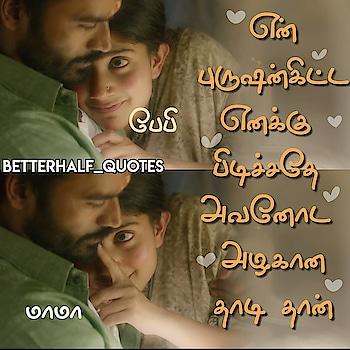 My dr aralusu bava muahhhh😘🚶💏👓👌💕💕💕💕@sowndhargiri #bearded-men #myhusband #mylover