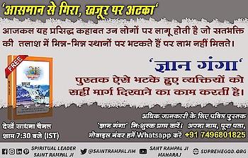 #GyanGanga_Book Www.jagatgururampalji.org Best Spiritual Book