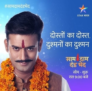 Keep watching and supporting ❤️❤️😘😘😘😘 Monday to Friday 9pm only on @starbharat  #new #show #politics #love #hate #revenge #allinone #saamdaamdandbhed #starbharat