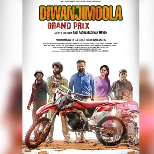 Diwanjimoola Grand Prix :)  The first will always be a special one no matter what :) Thank you @anilrkmenon for this amazing experience and making 2016 one of the best years :) ##rahul #rahulrajasekharan #diwanjimoolagrandprix #movie #malayalam #actor