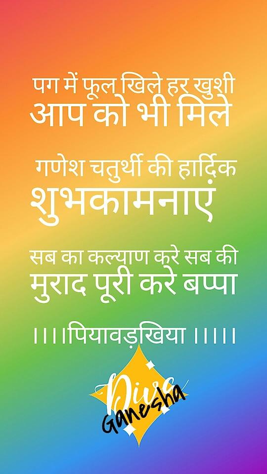 #ganeshchaturthi2018 #diva