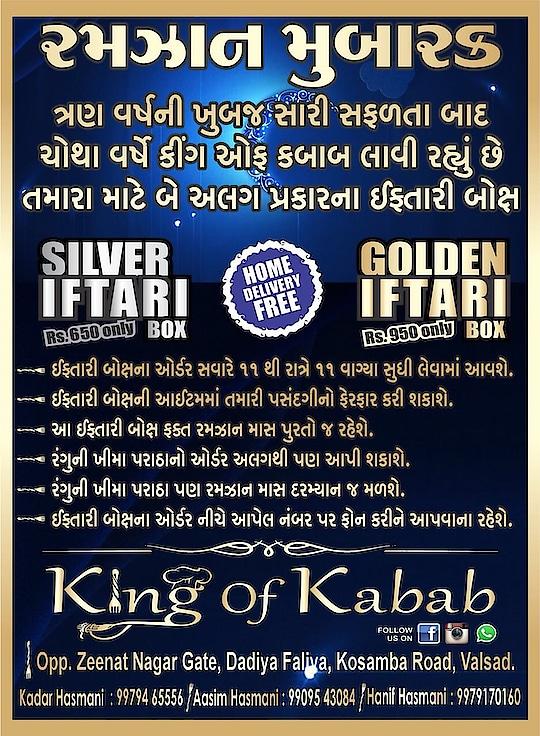 ⭐  Ramzan Mubarak..🤲 ⭐  Iftari Box Ka Khajana                       At ⭐  King Of Kabab (Home Delivery Free) ⭐ Address:- Opposite Zeenat Nagar Gate, Dadiya Fadiya , Kosamba Road, Valsad. Contact No:- 9979465556, 9909543084, 9979170160