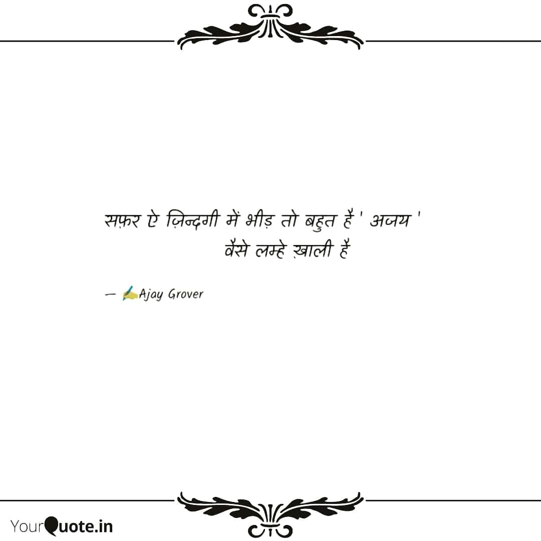 #soulfulquotes #wishes #lifequotes  #dailywishes #gabru #punjabiway  #वक़्त #heartbeat #hindiwriters  #writersofinstagram  #shika  #words  #writers #feelings