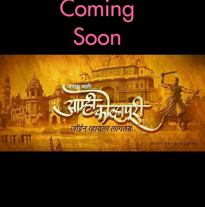 coming soon kolhapuri groop Please share contact no.
