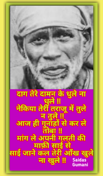 """🌷OM❤SAI❤RAM🌷   These are  few of the references in Sai Satcharitra where Baba has told that chanting God's name is the most easiest, effective and fruitful Sadhana of this Kaliyug.    Those who are fortunate 💜💜💜💜💜💜💜💜💜💜💜  and whose demerits have 💜💜💜💜💜💜💜💜💜💜💜  vanished, take to My 💜💜💜💜💜💜💜💜  worship. If You always chant 💜💜💜💜💜💜💜💜💜💜💜  """"Sai"""" """"Sai'"""", I shall take you 💜💜💜💜💜💜💜💜💜💜💜  over the seven seas believe 💜💜💜💜💜💜💜💜💜💜💜  in these words and you will 💜💜💜💜💜💜💜💜💜💜💜  be certainly benefitted. I do 💜💜💜💜💜💜💜💜💜💜💜  not need any paraphernalia 💜💜💜💜💜💜💜💜💜💜💜  of worship either eight fold 💜💜💜💜💜💜💜💜💜💜💜  or sixteen fold. (Ch. 13)  💜💜💜💜💜💜💜💜💜  Only when the devotee is 💙💙💙💙💙💙💙💙💙💙  bursting with love and 💙💙💙💙💙💙💙💙💙  devotion, Vitthal will 💙💙💙💙💙💙💙💙  manifest Himself 💙💙💙💙💙💙💙  here(Shirdi) (Ch. 4)  💙💙💙💙💙💙💙💙  Leave off all cleverness and 💚💚💚💚💚💚💚💚💚💚💚  always remember """"Sai"""" """"Sai'"""". 💚💚💚💚💚💚💚💚💚💚💚  If you did that, Baba said all 💚💚💚💚💚💚💚💚💚💚💚  your shackles would be 💚💚💚💚💚💚💚💚💚💚  removed and you would be 💚💚💚💚💚💚💚💚💚💚💚  free. (Ch 10)  💚💚💚💚💚  🌷 SRI SATCHIDANANDA SADGURU SAINATH MAHARAJ KI JAI 🌷"""