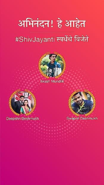 अभिनंदन! हे आहेत #ShivJayanti स्पर्धेचे विजेते @akashmundlik @deepshrideshmukh @swapnildeshmukh88 😊