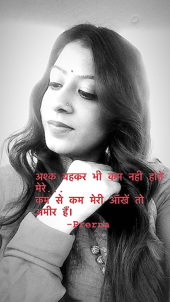 अश्क़ बहकर भी कम नही होते मेरे... कम से कम मेरी आँखें तो अमीर हैं। -Prerna #writersofinstagram #writer #merikalamse #quotes #thoughts #positivevibes #positivequotes #poetry #shayari #script #thoughtoftheday💭 #thoughtoftheweek #likeforlikes #liketoknowithome #instapic #instastory #inspirationalquotes #followforfollowback #roposo #ropoquote  #follow4followbacks4tagsfollow  #follow #theworldofdrums #tanavmuktikendra