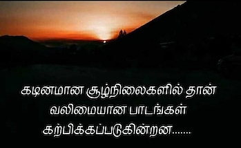 #ropo-emotional #thathuvam