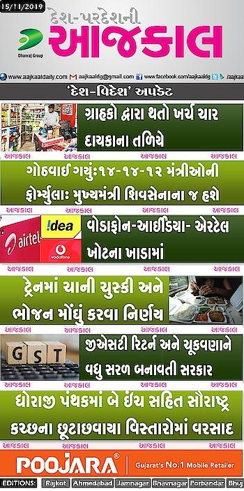 news gujrat#news #gujrat