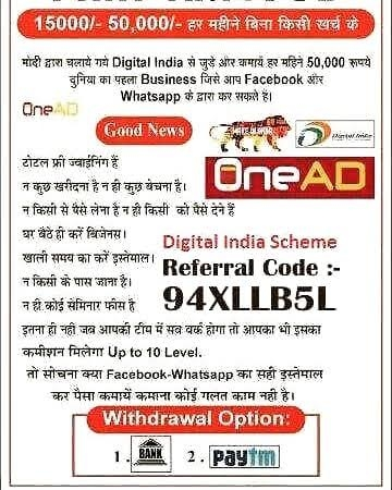 https://bit.ly/install-onead-app Your friend OneAD India has invited you to try OneAD app. OneAD is Refer and Earn + Shop and Save mobile app. Install this free app become a member and earn up to 2.5 Lakh Rs per month. Your referral code for registration is 94XLLB5L This is monthly income app,once installed and followers came, money  will continualy comes in daily